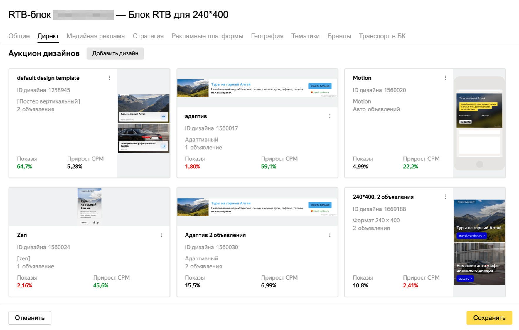 Яндекс поможет выбрать самые эффективные RTB-блоки