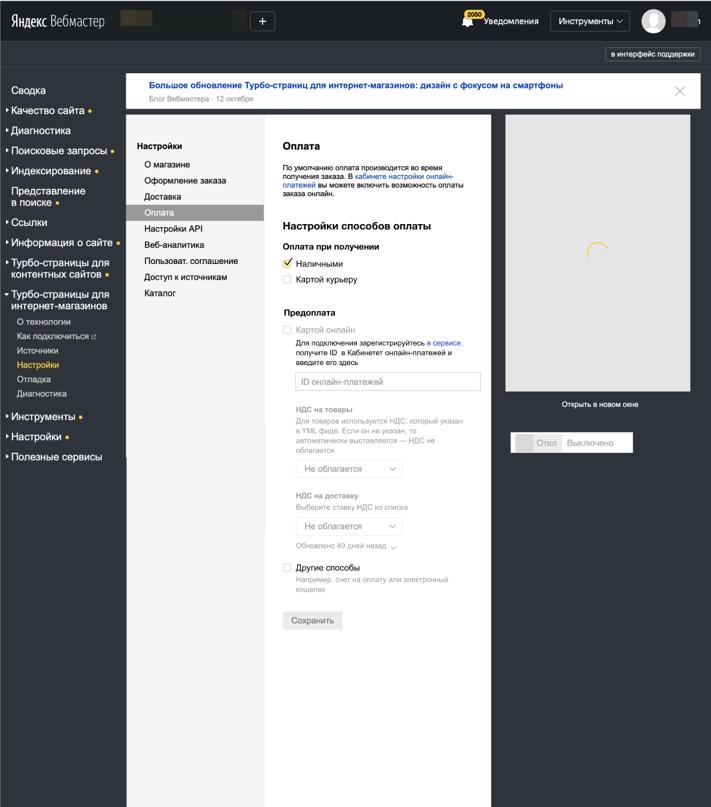 Яндекс добавил в Турбо-магазины новые способы оплаты покупок