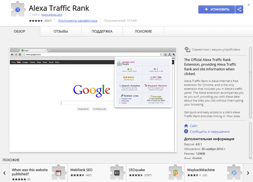 Alexa Traffic Rank.png