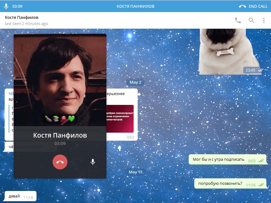 Telegram разрешил звонки с ПК-версии
