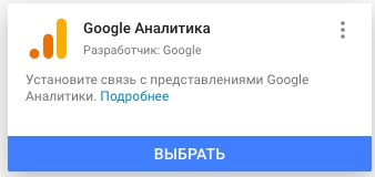 Выбор Google Аналитики в Google Data Studio