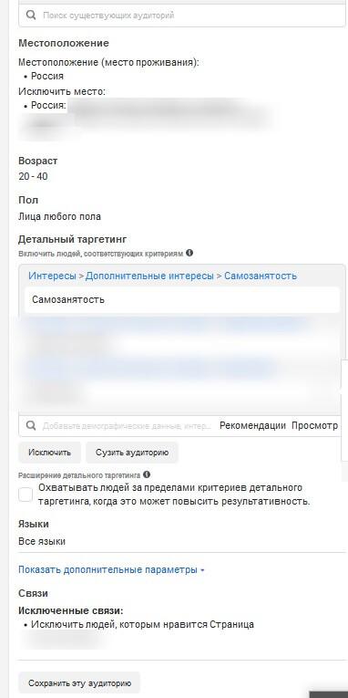 Сервис для настройки рекламы Ads Manager