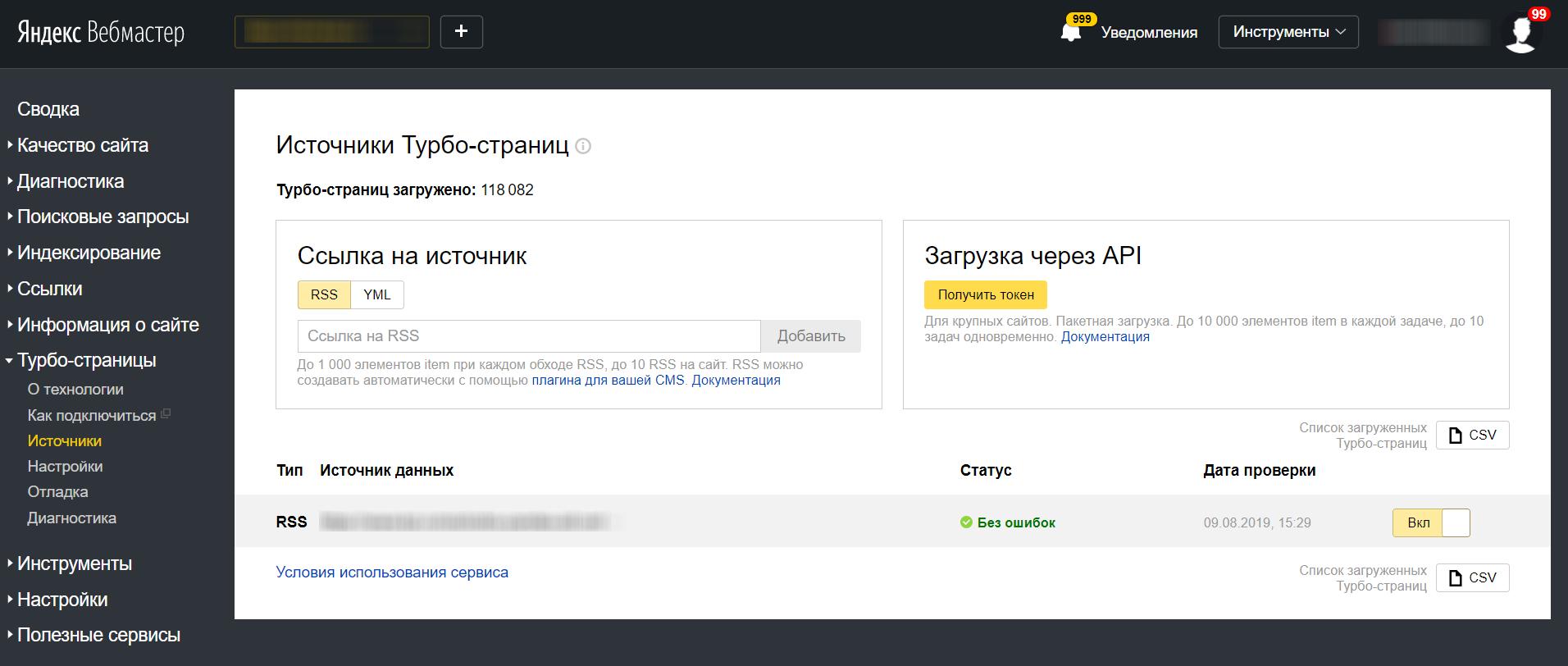 Яндекс.Вебмастер позволил выгружать список действующих Турбо-страниц