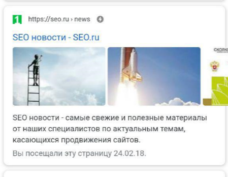 Сайт с AMP в выдаче Google