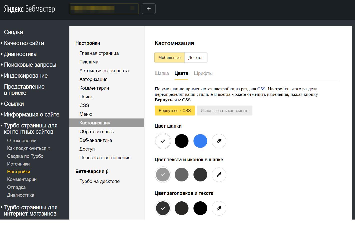 Яндекс.Вебмастер упростил настройку дизайна Турбо-страниц