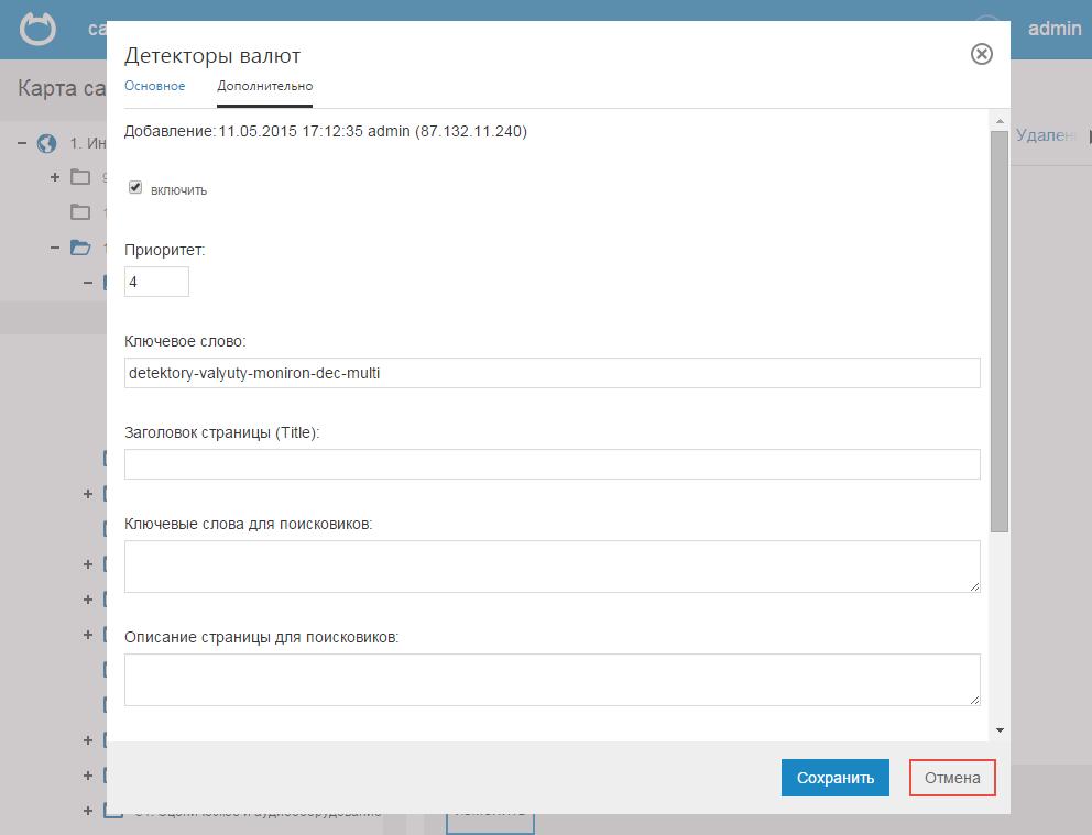 Как выбрать CMS для сайта сточки зрения SEO?