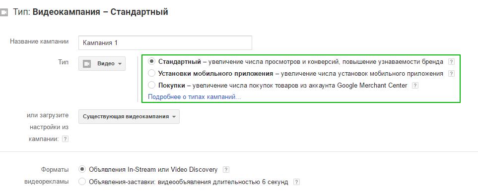 Форматы видеорекламы на YouTube.png