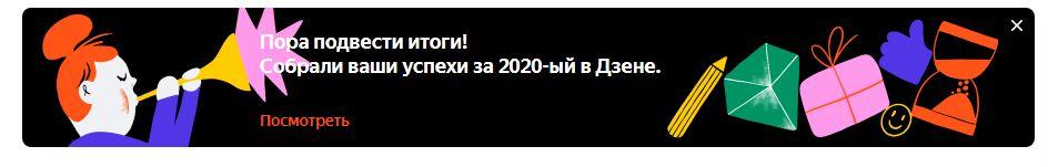 Яндекс.Дзен показывает персональную статистику блога за 2020 год
