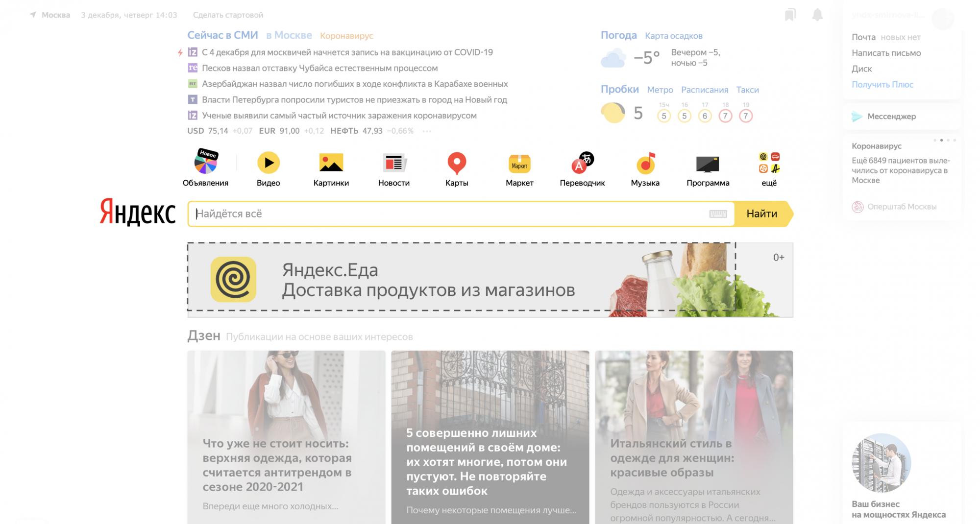 Яндекс увеличил баннер на Главной странице и запустил скидки