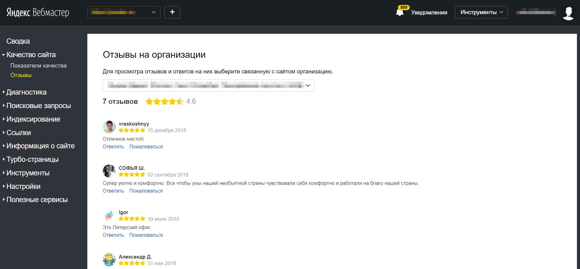 Яндекс позволил следить за отзывами прямо из Вебмастера