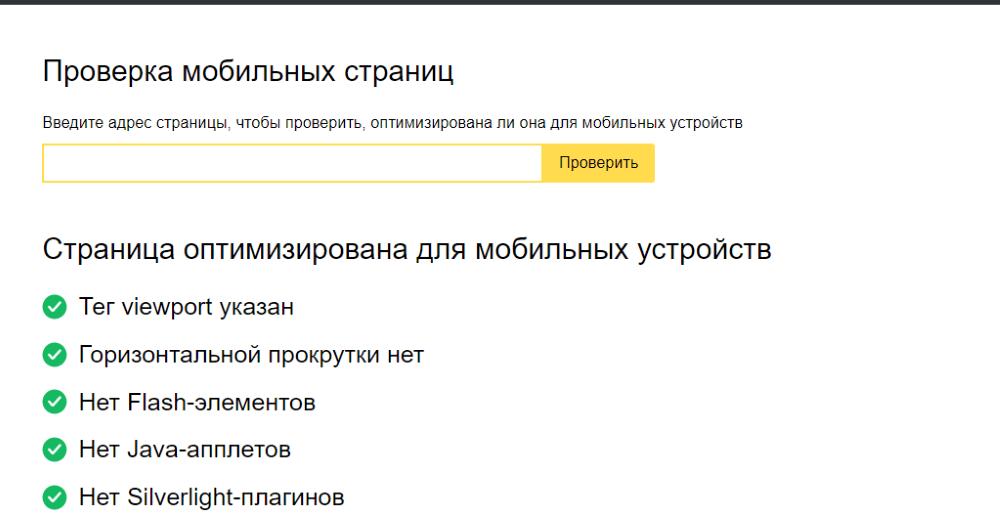 Сервис Яндекс.Вебмастер Mobile Friendly