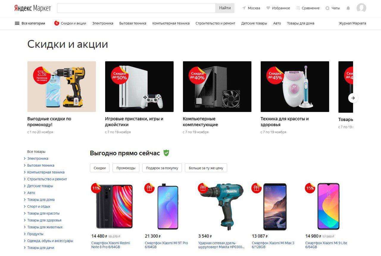 Яндекс.Маркет представил инструменты, которые помогут найти честные скидки в Черную пятницу