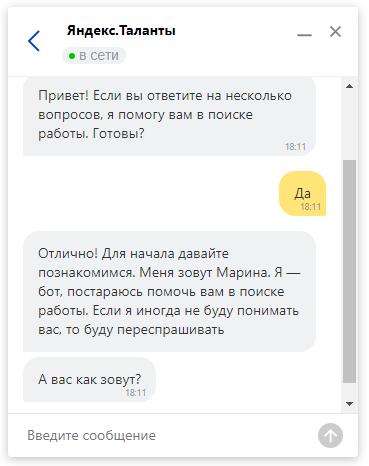 В выдаче Яндекса заметили чат-бот для поиска работы