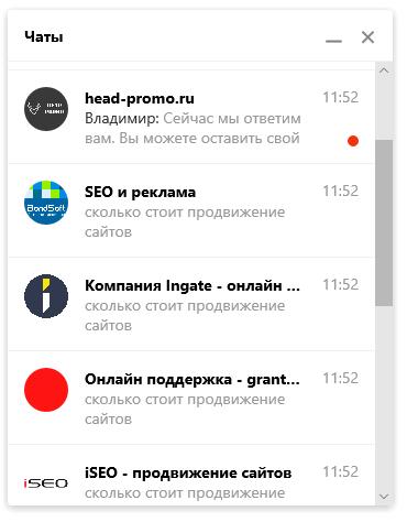 Yandex промени формата за комуникация с организации в чата по заявка