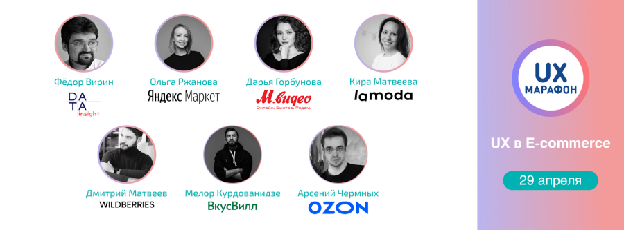 UX в E-commerce