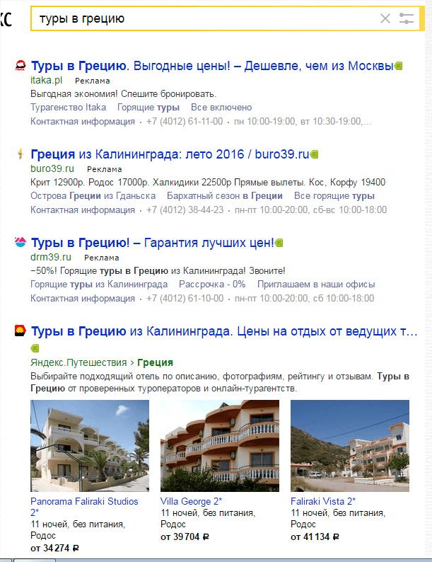 Яндекс решил скрыть контекстную рекламу в результатах поиска