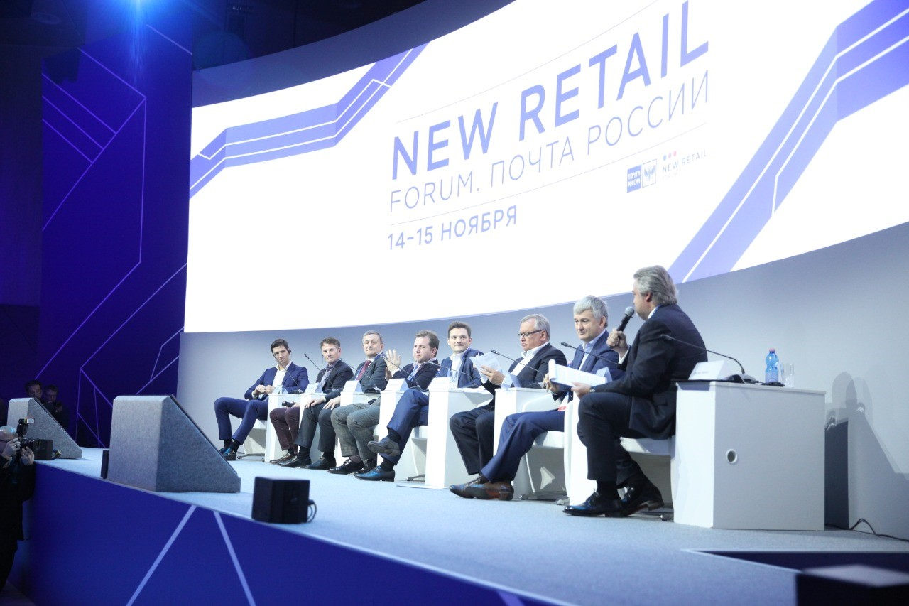 New Retail Forum «Почта России»