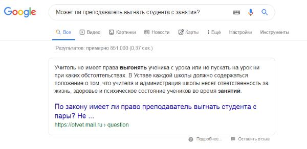 Алгоритм Google BERT научился обрабатывать запросы на русском языке