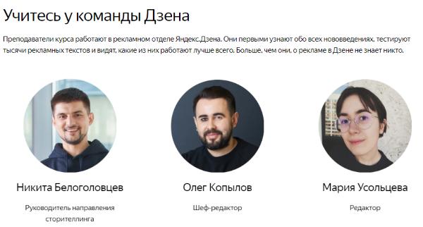 Яндекс.Дзен запустил бесплатный курс по написанию рекламных текстов