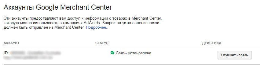 Аккаунт Merchant Center в AdWords.jpg