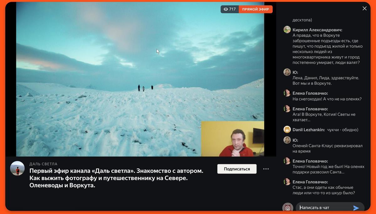 Яндекс.Дзен начал тестировать прямые трансляции