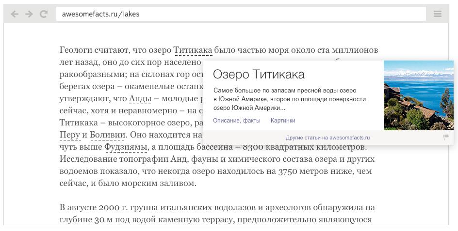 6 фактов про «Яндекс.Карточки», о которых стоит узнать