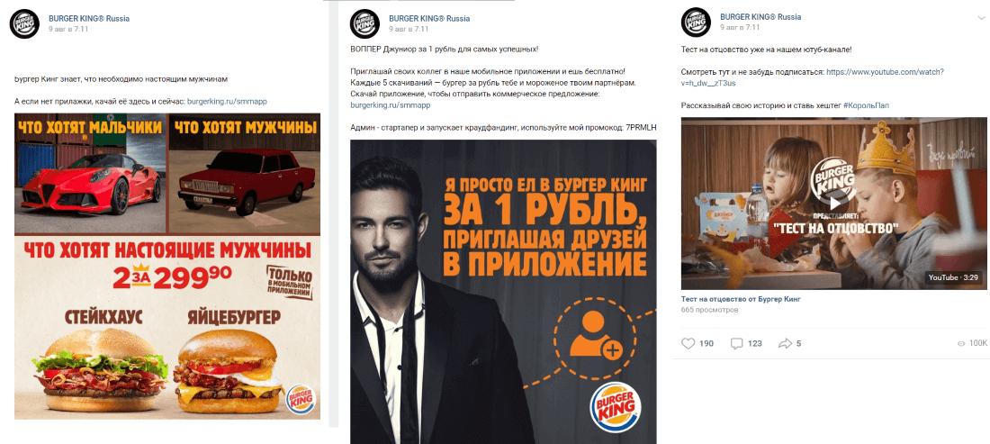 Примеры рекламы Burger King в августе.png