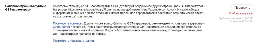 Яндекс.Вебмастер начнет рассказывать о дублях с незначащими GET-параметрами