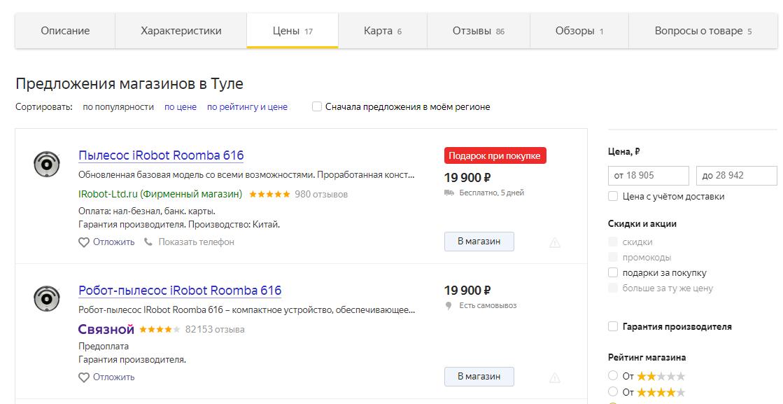 691830c305e4d Яндекс Маркет - интернет магазин от Яндекса