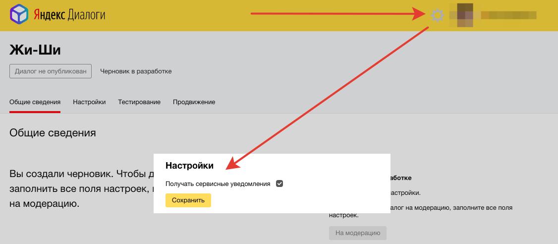 Яндекс обновил методику проверки ответов навыков