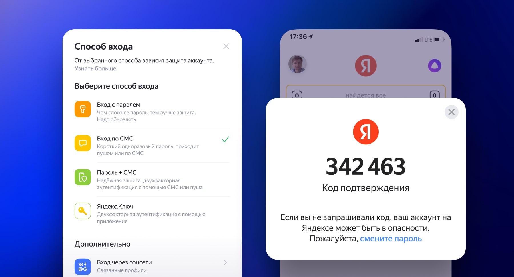 Яндекс усилил защиту аккаунтов – Яндекс ID