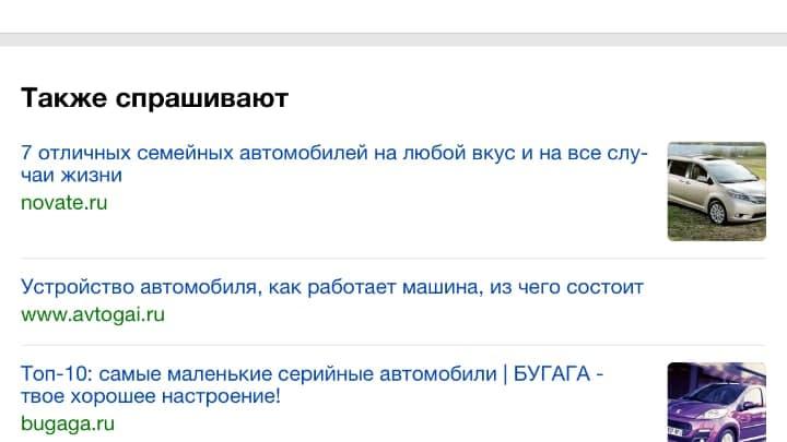 мобильная версия выдачи Яндекса