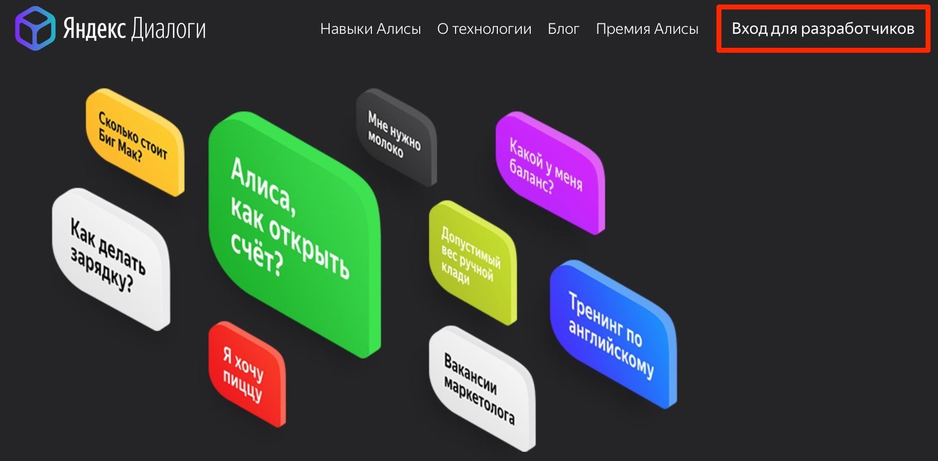 Создание чата в Яндекс.Диалогах