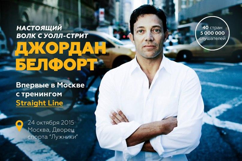 Джордан  Белфорт – «Волк с Уолл-стрит»  проведет тренинг в Москве