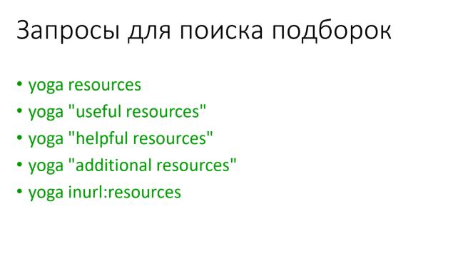 Как найти ресурсы