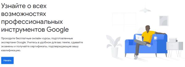 Google перезапустил учебную платформу «Академия рекламы»