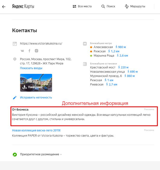 Какую информацию можно добавить в карточку компании в Яндекс.Справочнике