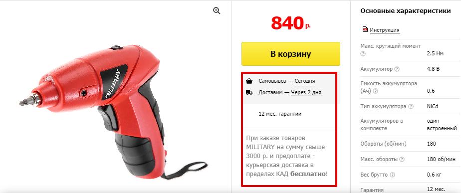 Пример данных о доставке и оплате в карточке товара на сайте интернет-магазина