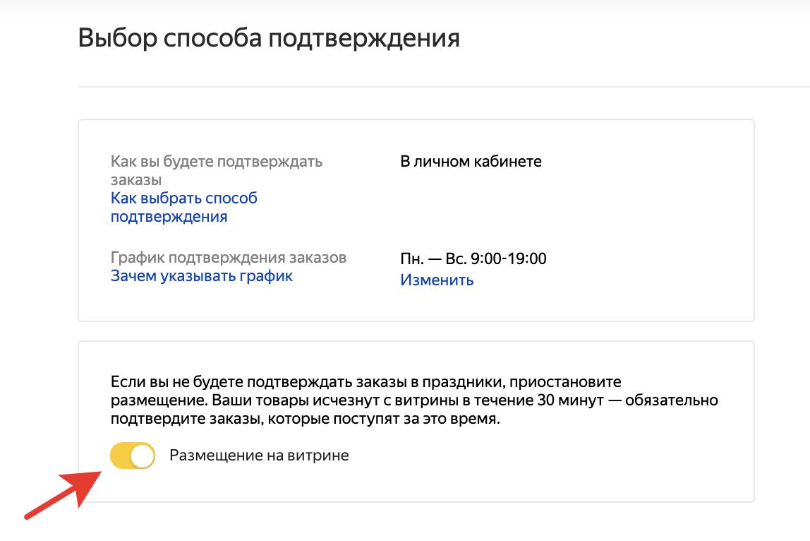 Яндекс рассказал, как работать на маркетплейсе в праздники