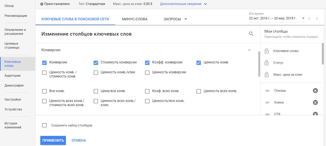 Как добавить данные о конверсии в отчет 'Ключевые слова'. Этап 2