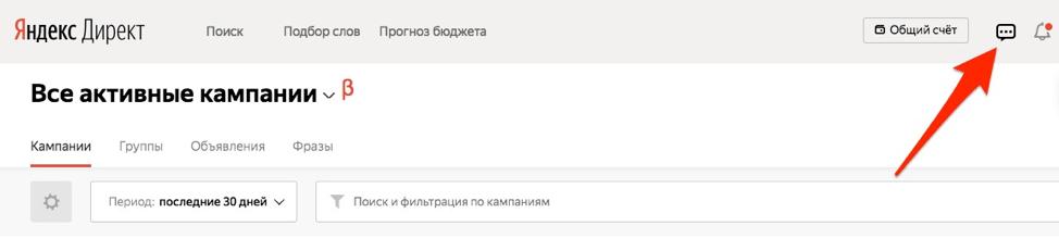 Яндекс.Директ обновил меню навигации и добавил компактный вид кампаний