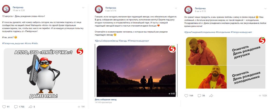 Примеры ситуативного маркетинга в Пятерочке.png