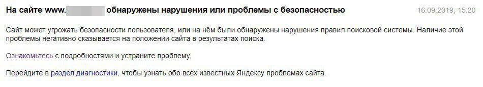 Яндекс.Вебмастер массово отправляет уведомления о нарушениях
