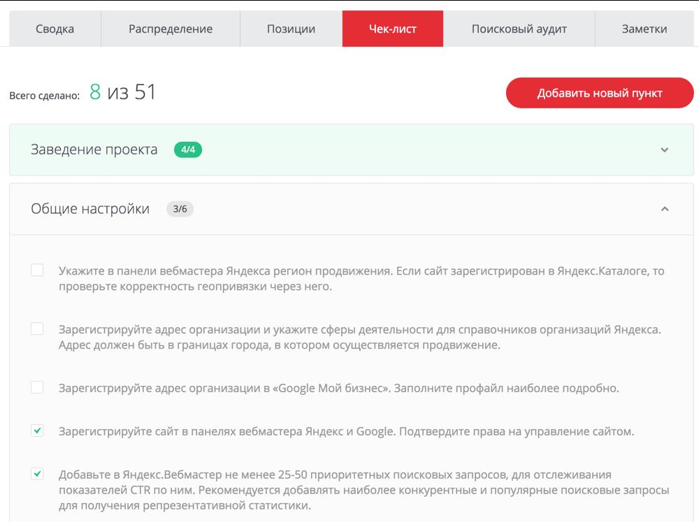 Чек-лист. Список работ, которые требуется произвести с проектом.png
