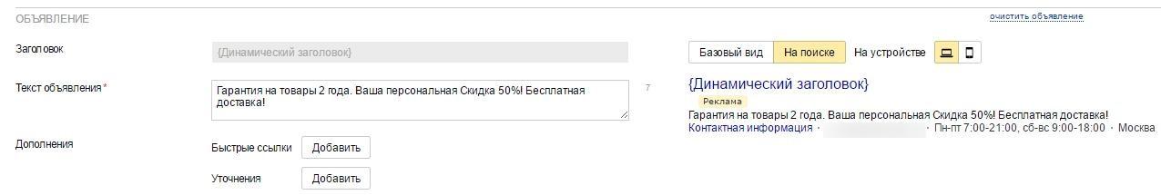 Запуск и особенности динамических поисковых объявлений (DSA) 5.jpg