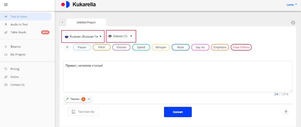 как можно озвучить текст на примере сервиса Kukarella