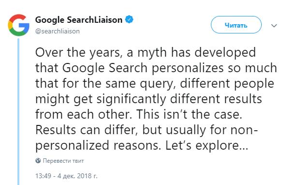 Google: Поиск не создает «пузырей фильтров»