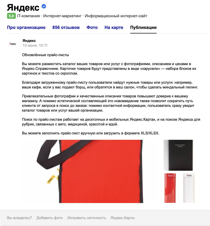 Яндекс запустил масштабное обновление Справочника