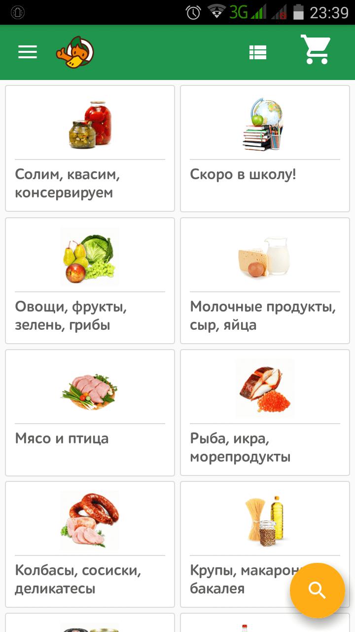 Приложение «Утконос» - каталог.png