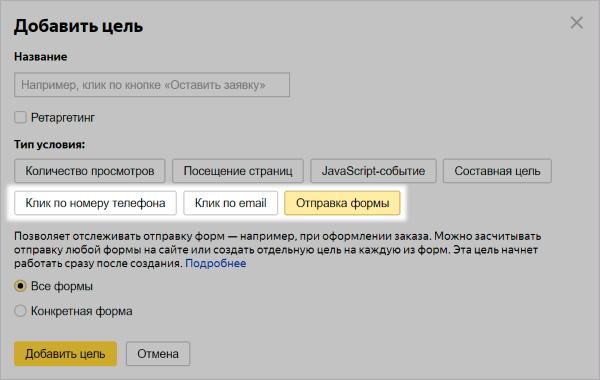 Яндекс.Метрика представила новые типы целей